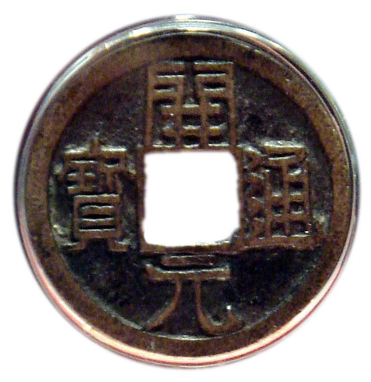 Chinese Kaigentsuho coin