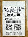 Citylink Nangang e-invoice 20180130.jpg