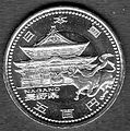Commemorative coin of Local Autonomy Law 60th in Japan500yen Nagano.jpg