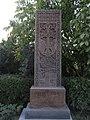 Cross-Stone from Jugha, 16c., replica, Surb Hovanes Church, Yerevan, Armenia - panoramio.jpg