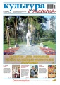 Culture and life, 43-2013.pdf