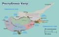 Cyprus regions map ru.png