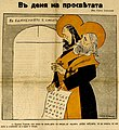 Cyril and Methodius - Bulgarian cartoon, 1938.jpg