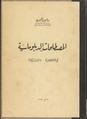 Diplomatic Terminology MamounAlHamwi.png