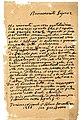 Don Boscov list z roku 1886.jpg