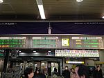 Electronic signage of Narita Station.JPG