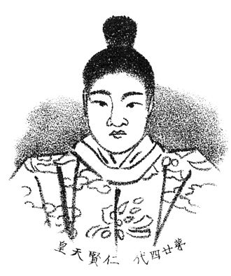 Emperor Ninken - Image: Emperor Ninken