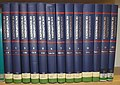 Encyclopedia of Mathematics, Complete Set.jpg