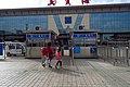 Entrance of Wuhai Railway Station (20171006150147).jpg