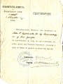 Executive Committee of the Macedonian Brotherhoods Document signed by Kosta Shahov and Ivan Nelchinov, 1 August 1913.jpg