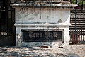 Foundation Stone of Town Hall Kolkata.jpg