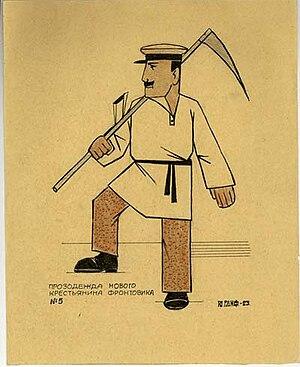 Kosovorotka - A drawing by Yuli Ganf, 1923.