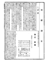 Gazette of Government-General of Korea, 1910-08-29, page 17.png