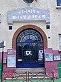 Groupe scolaire Boissière Montreuil Seine St Denis 2.jpg