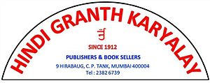 Hindi Granth Karyalay - Image: HGK logo