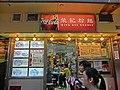 HK 銅鑼灣 Causeway Bay 糖街 Sugar Street evening Wing Kee Noodle Restaurant Mar-2013.JPG