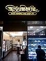 HK 香港 YL 元朗 Yuen Long 阜財街 Fau Tsoi Street shop 聖安娜餅店 Honor Cakes night Jan 2017 Lnv2 04.jpg