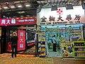 HK Causeway Bay 啟超道 Kai Chiu Road night shop Kam Lun Dispensary Chow Tai Fook Mar-2013.JPG