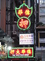 HK Central 德忌利士街 Douglas Street 德華大押 Tak Wah Pawn Shop signs night Aug-2010.JPG
