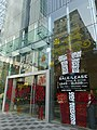 HK Kln Bay 1 Sheung Yuet Street YHC Tower entrance glass door Dec-2015 DSC.JPG