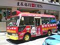 HK STT Minibus Ads Tse Wai Chun Paul.JPG