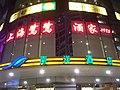 HK Wan Chai Night Lu Lu Shanghai Cuisine @ South Pacific Hotel.JPG