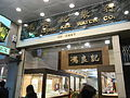 HK Wan Chai evening Johnston Road Fung Leung Kee Watch Co sign since 1943.jpg