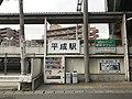 Heisei Station 20190108.jpg