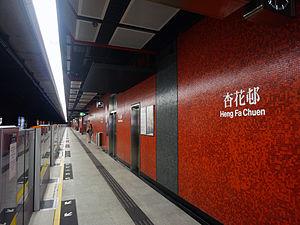 Heng Fa Chuen - The Heng Fa Chuen Station of the MTR