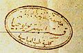 Ibrahim Basha University Logo 02.jpg