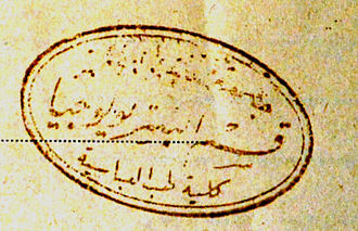 Ain Shams University Faculty of Medicine - Stamp of Abbassia Faculty of medicine- Ibrahim Pasha University (1950-1952) on Microbiology examination booklet