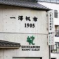 Ichizawa02.jpg