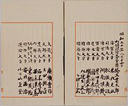 Imperial Rescript on the Termination of the War4