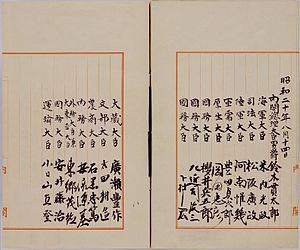 Jewel Voice Broadcast - Image: Imperial Rescript on the Termination of the War 4