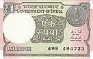 India 1 R 2015, obverse