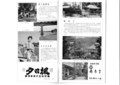 Industry and Sightseeing of Minakuchi town P.05-06.png
