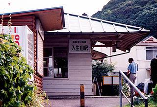 Iriuda Station Railway station in Odawara, Kanagawa Prefecture, Japan