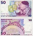 Israel 50 New Sheqalim 1992 front & back.jpg