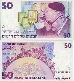 Israel 50 New Sheqalim 1992 Front Back Jpg