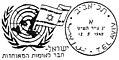 Israel Commemorative Cancel 1949 Isarel Becomes Member of U.N.O.jpg