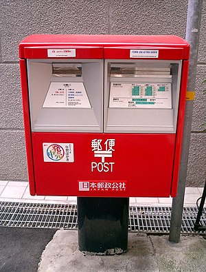 Japanese postal mark - A postbox in Japan