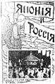 Japan and Russia No1 1905 newspaper Kobe.jpg