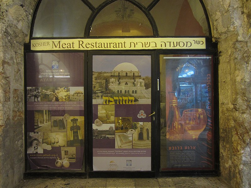File:Jerusalem MMMM MEAT (6036353902).jpg