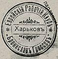 Jewish Workers Club Bronislav Grosser Kharkov (14932277058).jpg