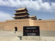 Jiayuguan with Monument.jpg
