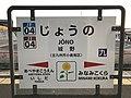 Jono Station Sign (JR) 3.jpg