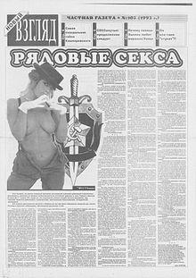 в каком году появились первые проституткм