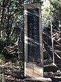 Kanasagojinja-hiragi-monument.jpg