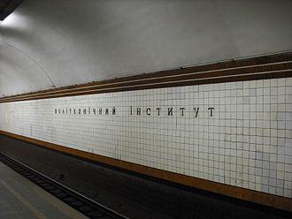 Politekhnichnyi Instytut (Kiev Metro) - Image: Kiev metro Politekhnichnyy Instytut
