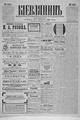 Kievlyanin 1898 224.pdf